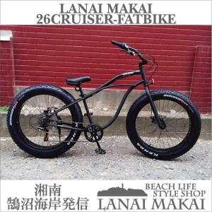 ファットバイク 26インチ 極太タイヤ 変速付 おしゃれ 自転車 通勤 通学 おすすめ ラナイマカイ ビーチクルーザー マットブラック×ブラックリム|lanai-makai