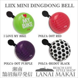 自転車 ベル LIIX MINI DINGDONG BELL|lanai-makai