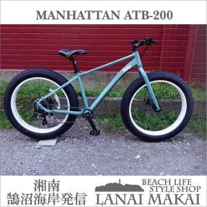 ファットバイク 26インチ 変速付き アルミフレーム 自転車 通勤 通学 マンハッタン KHS ATB-200 マットパティーナ(青銅カラー)|lanai-makai