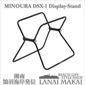 自転車 スタンド MINOURA DSX-1 Display-Stand ディスプレイスタンド|lanai-makai