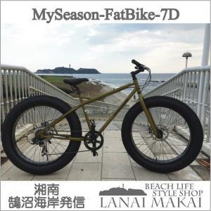 "【MY SEASON】""FATBIKE 7D OLIVE ""湘南鵠沼海岸発信"" ファットバイク 26インチ COLOR:オリーブ×ブラックリム|lanai-makai"