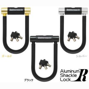 自転車 ロック 鍵 RPALMY PS-101AL-R アルミシャックルロックーR|lanai-makai