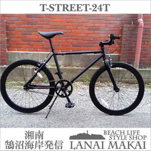 ピスト 24インチ シングルスピード クロスバイク ロードバイク おしゃれ 自転車 通勤 通学 レインボー T-STREET 24T マットブラック|lanai-makai