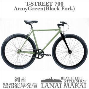 レインボー T-STREET ピスト クロスバイク ロードバイク 自転車 おしゃれ 通勤 通学 メンズ レディース T-STREET アーミーグリーン×ブラックフォーク|lanai-makai