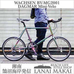 "【WACHSEN ミニベロ】BV-MG2001 ""DAGMAR ダグマー"" 湘南鵠沼海岸発信 lanai-makai"