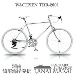 "【WACHSEN 26インチアルミロード】TRR-2601 ""湘南鵠沼海岸発信""|lanai-makai"