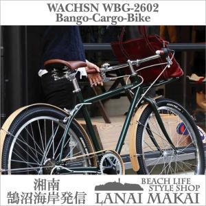 "【WACHSEN カーゴバイク】WBG-2602 ""BANGO"" 湘南鵠沼海岸発信|lanai-makai"