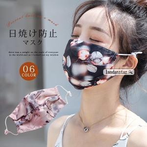 2点セット 日焼け防止 冷感マスク レディース 上品 夏 繰り返し洗える 日焼け防止 洗濯可能 UV...