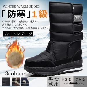 3日間限定 ムートンブーツ メンズ 靴 スノーブーツ シューズ 防寒 暖かい アウトドア 冬物 防滑 裏起毛 ファー おしゃれ ボア 大きサイズ