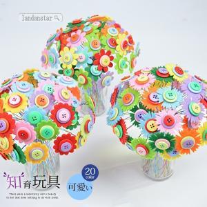 ブーケ 花瓶 ボタン 手作り ハンドメイド 花 子供 知育玩具 父の日 クリスマス 告白 誕生日 可...