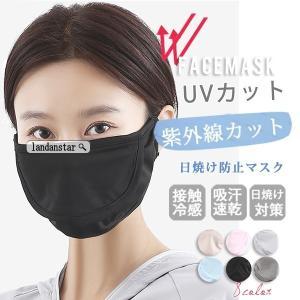 送料無料  UVカット 冷感マスク 冷感 息苦しくない 洗える おしゃれ 夏用 紫外線対策 男女兼用...