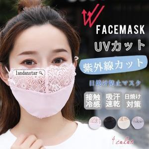 2点以上ご購入で送料無料 日焼け防止冷感マスクマスク レディース フェイスマスク レース フェイスカ...