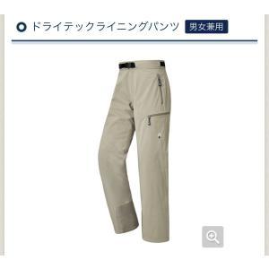 モンベル ドライテックライニングパンツ 男女兼用 価格¥11,500 +税   品番#1102513...