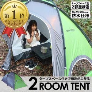 2ルームテント 耐水圧3000mm 1〜2人用 タープスペース付テント キャンピングテント フライシ...
