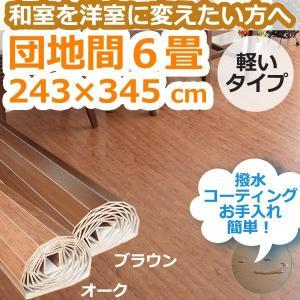 フローリング ウッドカーペット 激安 江戸間 団地間 6畳サイズ