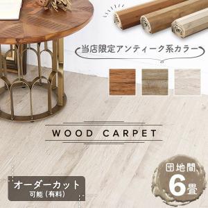 ウッドカーペット 6畳 フローリング 243×345cm 0W2306|landmark