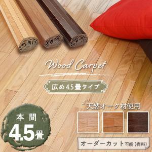 ウッドカーペット 4畳半 本間 285×285 畳の上にフローリング 安い 0W8004T|landmark