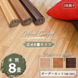 フローリングウッドカーペット 一番人気オーク木製 江戸間 団地間 本間 豊富なラインナップ 6畳タイプ