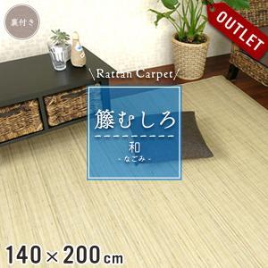 ラグ カーペット 籐むしろ 和 籐幅4.2mmブリーチ(漂白)タイプ 裏付き 140×200cm 39U014B|landmark