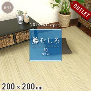 籐むしろ ラグ カーペット 和 籐幅4.2mmブリーチ(漂白)タイプ 裏付き 200×200cm 39U020B|landmark