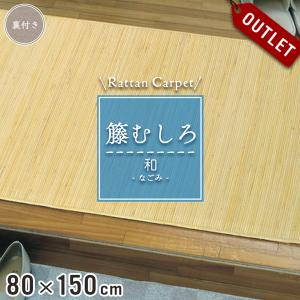 籐むしろ ラグ マット 敷物 和 籐幅4.2mmブリーチ(漂白)タイプ 裏付き 80×150cm 39U080B|landmark