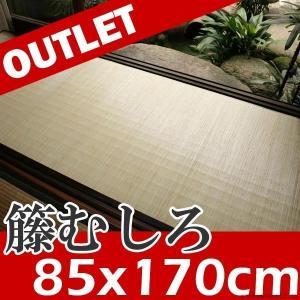 アウトレット 籐むしろ 極細高級品 籐幅2.3mmブリーチ(漂白)タイプ 裏付き 85×170cm 39U2385B|landmark