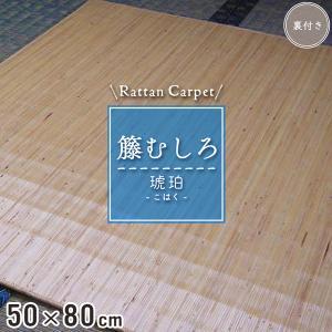 琥珀 玄関マット 籐むしろ ラタン 敷物 和風 レトロ 50×80cm 琥珀 マット裏付き 41U250N|landmark