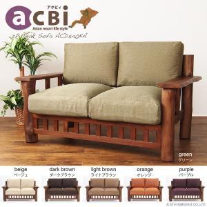 アジアン家具 アクビィ チーク無垢木製 二人掛け ソファ ACD540KA