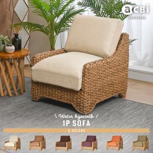 アジアン家具 エスニック ソファー 1人掛け  肘付き 椅子 チェアー おしゃれ アクビィ ACD771NK|landmark