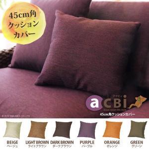 クッションカバー 45×45cm おしゃれ 角型 カラー6色 アジアン雑貨 バリ 無地 アクビィ ACF045|landmark