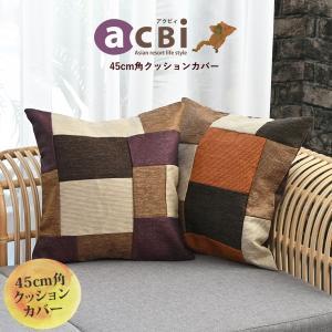 クッションカバー 45×45cm 角型 カラー3色 アジアン雑貨 バリ パッチワーク アクビィ ACF045OPM|landmark