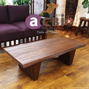 アウトレット アジアン家具 センターテーブル おしゃれ リビング 机 チーク無垢 木製 アクビィ ACT014KA|landmark