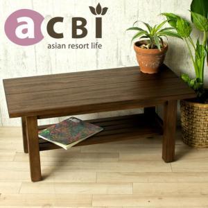 アウトレット アジアン家具 センターテーブル リビング コーヒーテーブル おしゃれ チーク無垢 木製 アクビィ ACT019KA|landmark