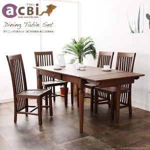 アジアン家具 アクビィ acbi @CBi ダイニングセット 5点セット 4人用 チーク無垢木製 ACT450KA1ACC330KA4