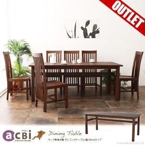 アジアン家具 ダイニングテーブル チーク 無垢 木製 机 食卓 おしゃれ アクビィ ACT710KA 開梱設置便|landmark