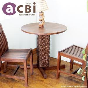 アジアン家具 カフェテーブル ダイニングテーブル 机 円形 チーク 無垢 木製 ウォーターヒヤシンス アクビィ ACTS79DK landmark