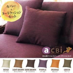 アジアン家具@CBi(アクビィ)45×45cm クッション acu045
