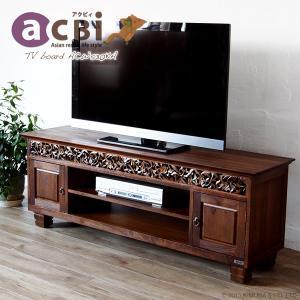 テレビ台 TV台 テレビボード チーク無垢木製 acbi アクビィ おしゃれ 人気