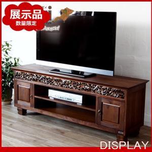 アウトレット 展示品 数量限定 アジアン家具 テレビボード テレビ台 チーク無垢 木製 収納 幅150cm アクビィ バリ島 ACW850KA|landmark