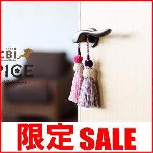 アジアン雑貨 タッセル フリンジ 装飾 デコレーション インテリア アクビィスパイス AZH004-1の写真