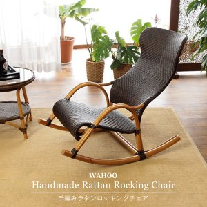 ロッキングチェア パーソナルチェア いす 籐家具 木製 ラタン おしゃれ ナチュラル 和 C100CB landmark