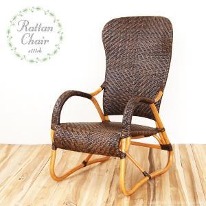 籐椅子 パーソナルチェアー ラタンチェア ハイバック 木製 おしゃれ 和風 ナチュラル レトロ C111CBの写真