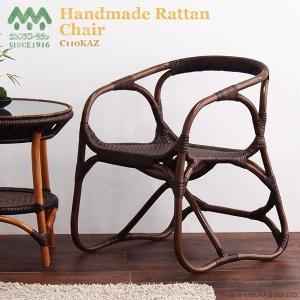 和風 パーソナルチェアー 籐 椅子 肘掛け ラタン家具 木製 いす レトロ クラシック C110KAの写真