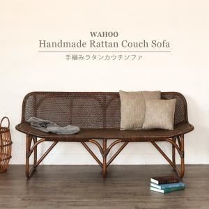 カウチソファー チェア 籐 椅子 ラタン家具 木製 いす 2人掛け 和風 モダン クラシック C116KA 開梱設置便|landmark