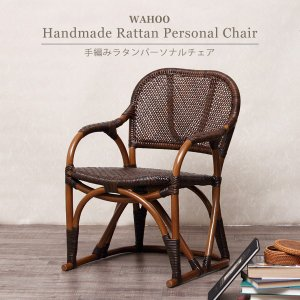 椅子 パーソナルチェアー アームチェア 1人掛け 肘掛付き 籐 ラタン 木製 おしゃれ 和風 アジアン ナチュラル C117KAの写真