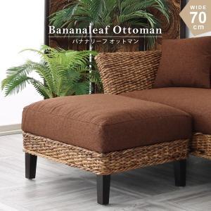 アジアン家具 エスニック オットマン フットスツール ソファー いす チェア バナナリーフ C146-1ATの写真