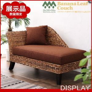 アウトレット 展示品 数量限定 アジアン家具 カウチソファ おしゃれ バナナリーフ C1482ATY|landmark