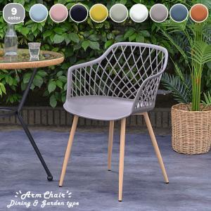 ガーデンチェア 1脚 おしゃれ カラフル 9色から選べる ダイニングチェア 屋外 肘掛け 庭 テラス ウッドデッキ C1800P|landmark