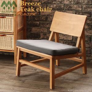 パーソナルチェア 椅子 いす チーク無垢木製 おしゃれ 北欧 ナチュラル breeze ブリーズ C181XPMの写真