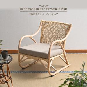 籐 パーソナルチェア らくらく座椅子 イス ラタン 木製 クッション おしゃれ クラシック ナチュラル 和風 C201NDの写真